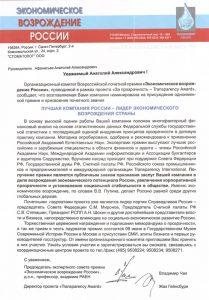 Лучшая компания России - Лидер экономического возрождения страны